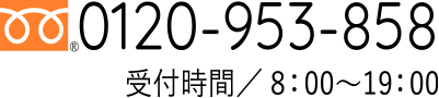 0120-953-858
