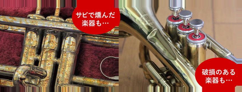 サビで燻んだ楽器も…破損のある楽器も…